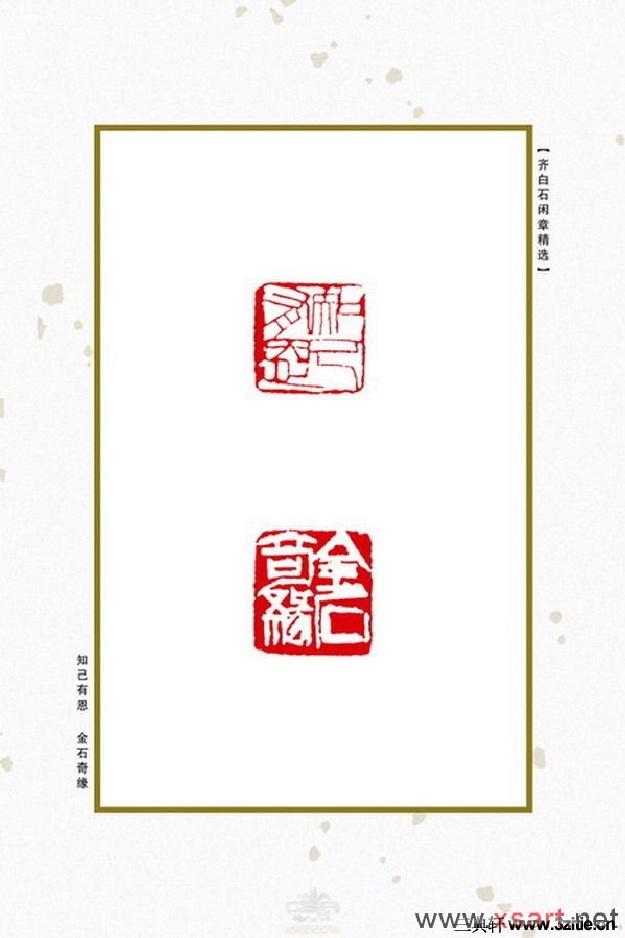 齐白石闲章精选0054作品欣赏
