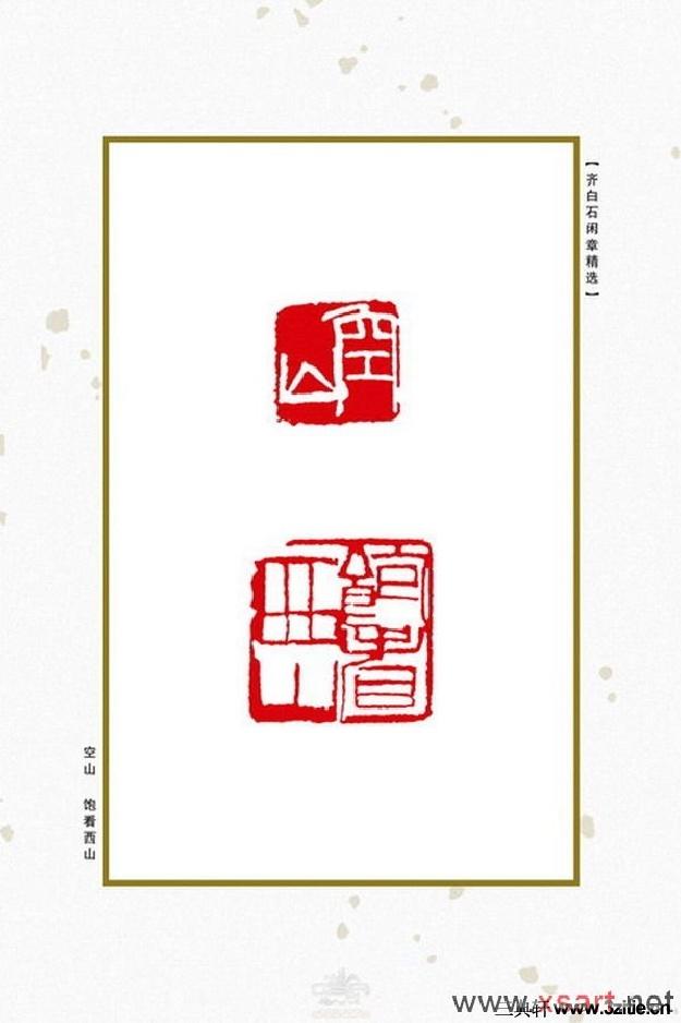齐白石闲章精选0056作品欣赏