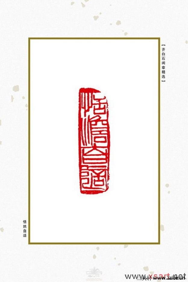 齐白石闲章精选0060作品欣赏