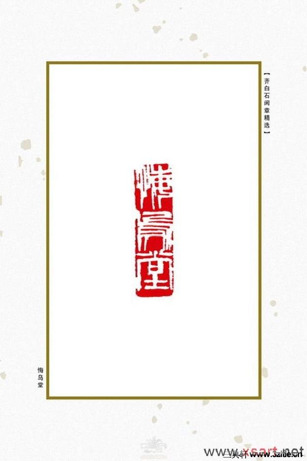 齐白石闲章精选0064作品欣赏