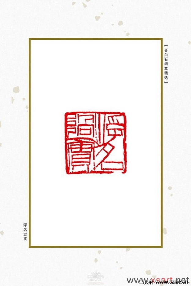 齐白石闲章精选0068作品欣赏