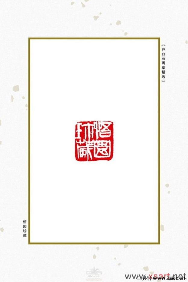 齐白石闲章精选0071作品欣赏
