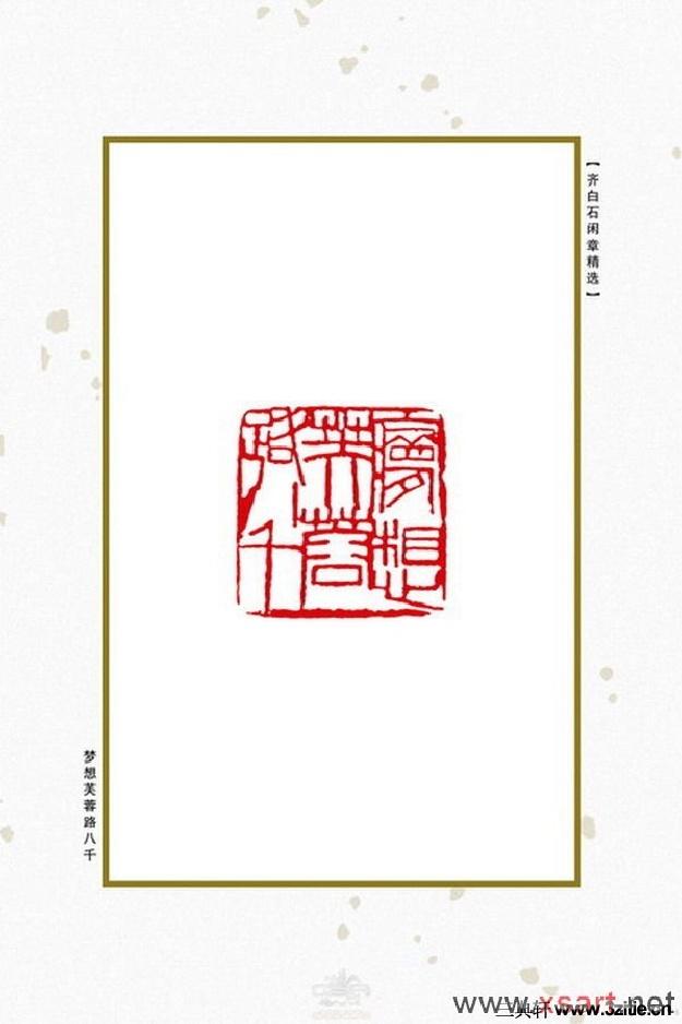 齐白石闲章精选0073作品欣赏
