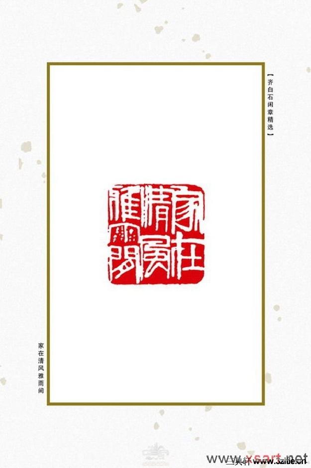 齐白石闲章精选0076作品欣赏