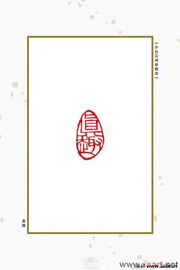 齐白石闲章精选0077作品欣赏
