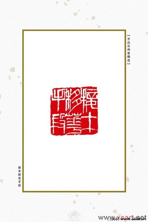 齐白石闲章精选0079作品欣赏