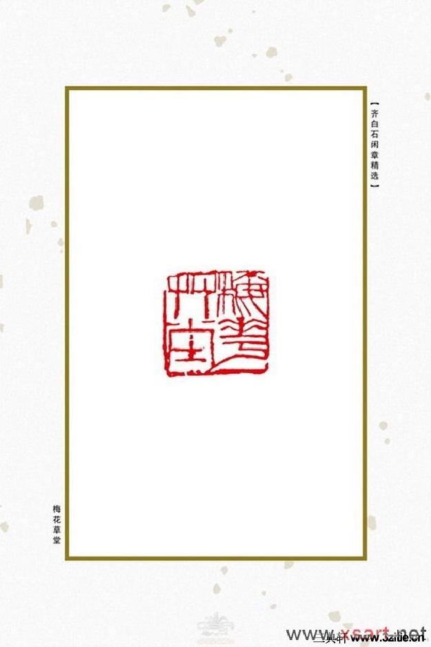 齐白石闲章精选0080作品欣赏