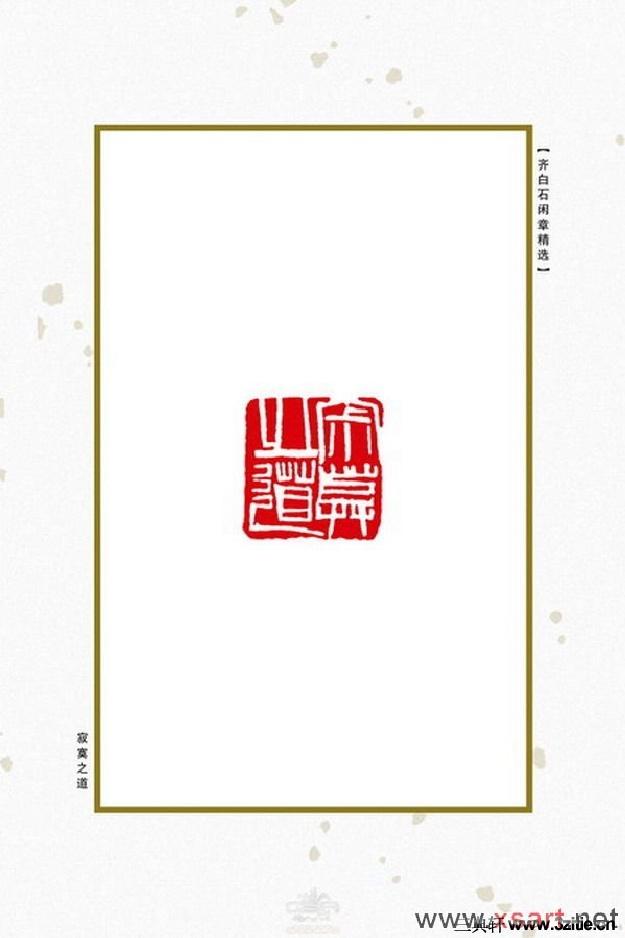 齐白石闲章精选0086作品欣赏