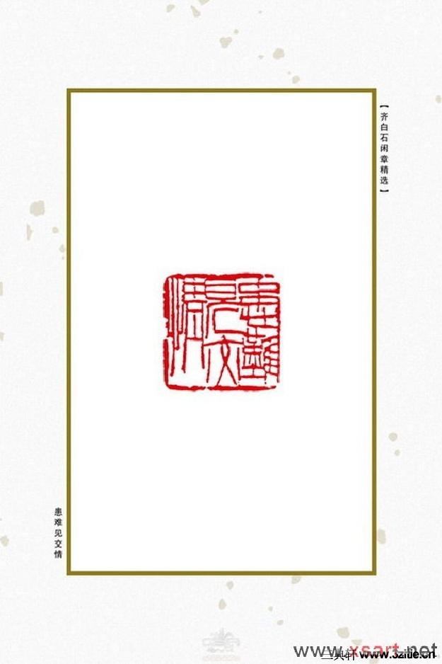 齐白石闲章精选0088作品欣赏