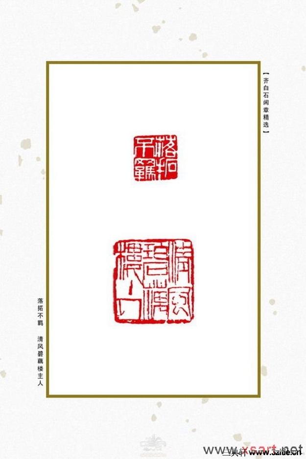 齐白石闲章精选0090作品欣赏