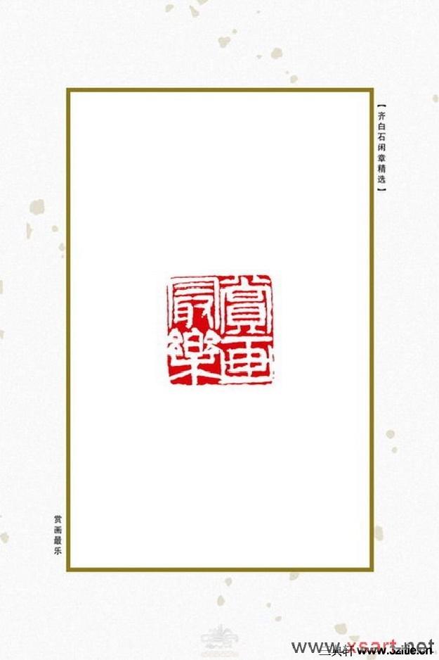 齐白石闲章精选0092作品欣赏