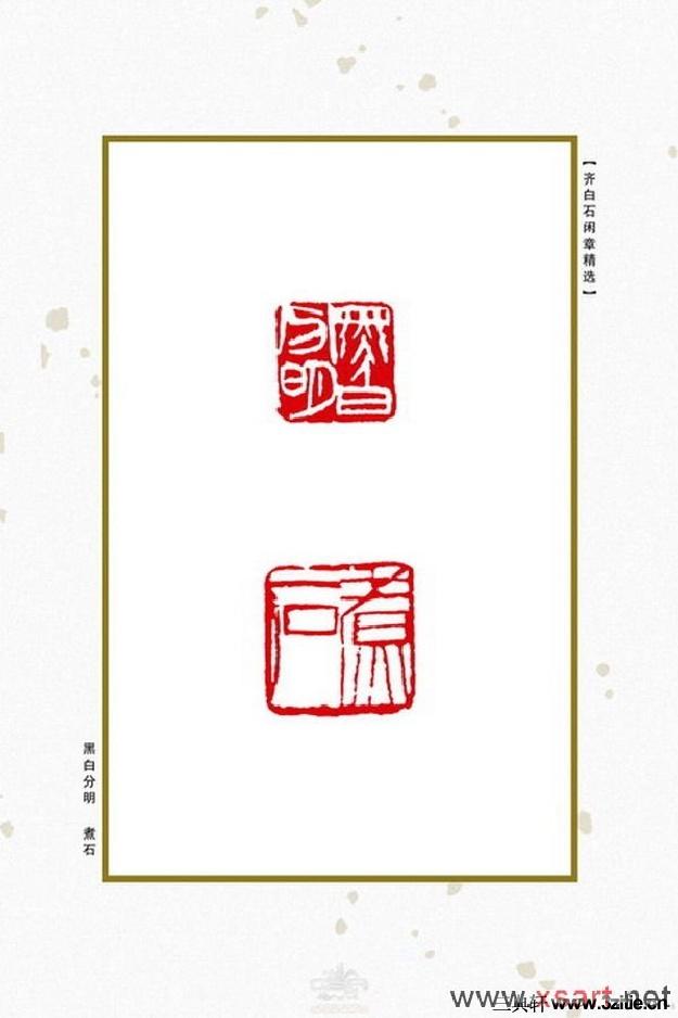 齐白石闲章精选0093作品欣赏