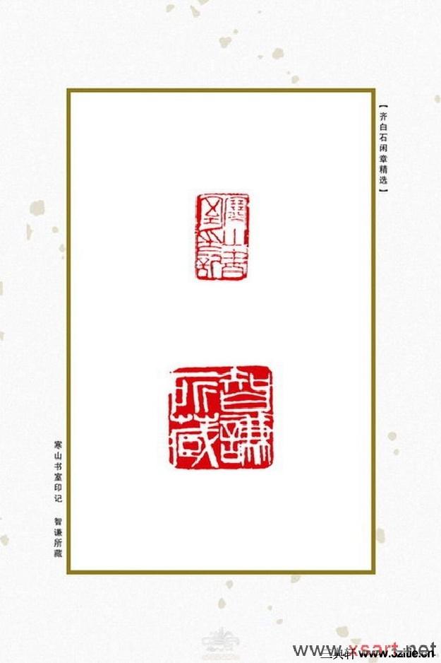 齐白石闲章精选0097作品欣赏