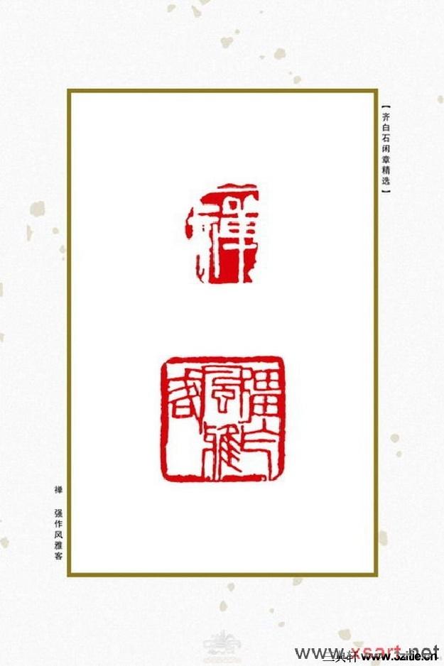 齐白石闲章精选0100作品欣赏