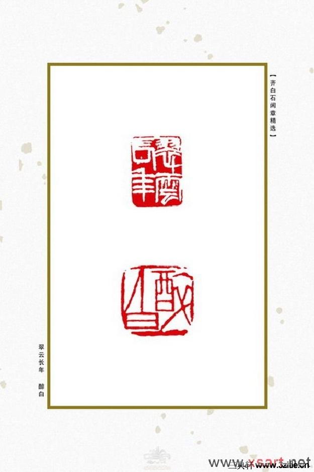 齐白石闲章精选0104作品欣赏
