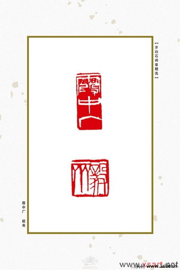 齐白石闲章精选0109作品欣赏