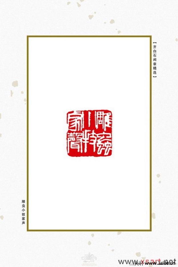 齐白石闲章精选0110作品欣赏