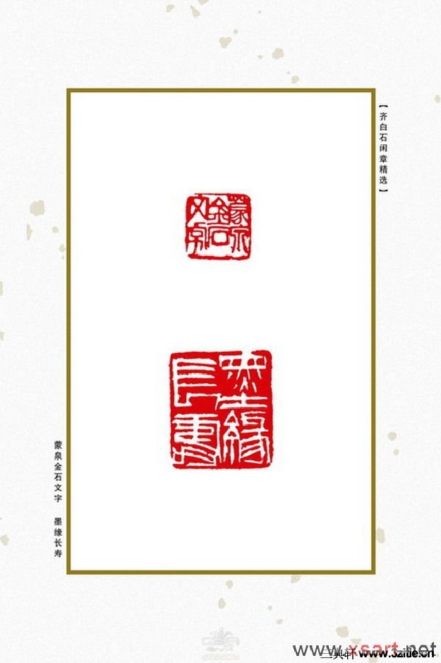 齐白石闲章精选0115作品欣赏