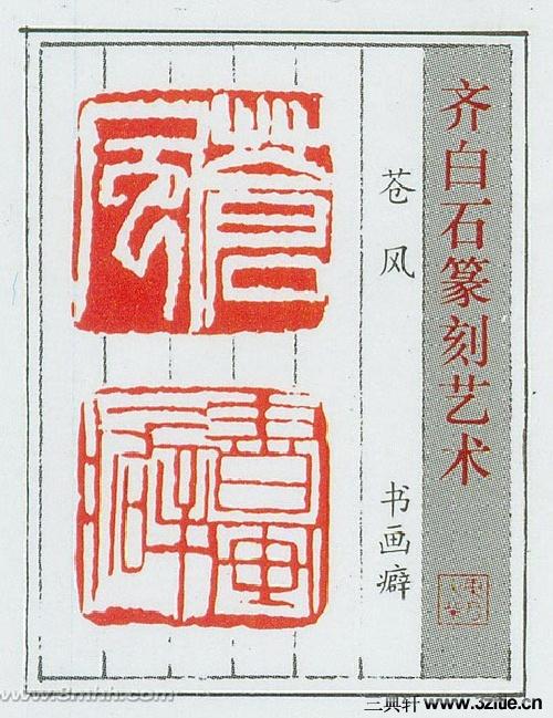 齐白石篆刻艺术(火花版)0001作品欣赏