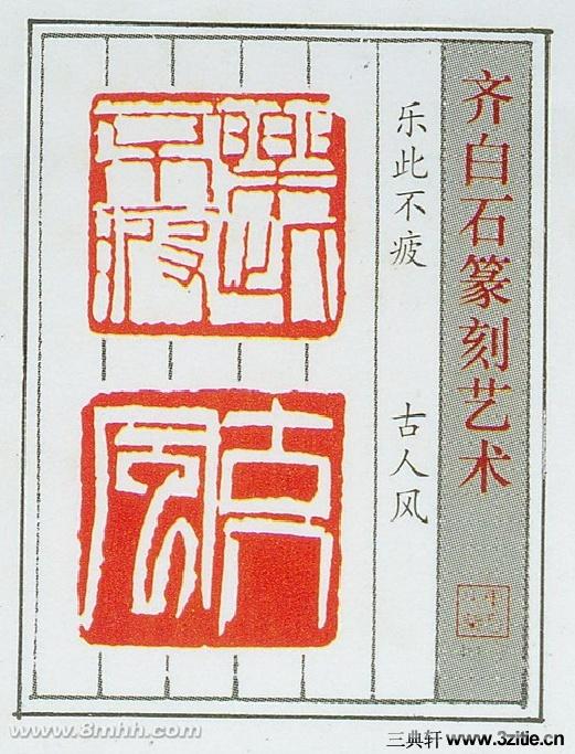 齐白石篆刻艺术(火花版)0002作品欣赏