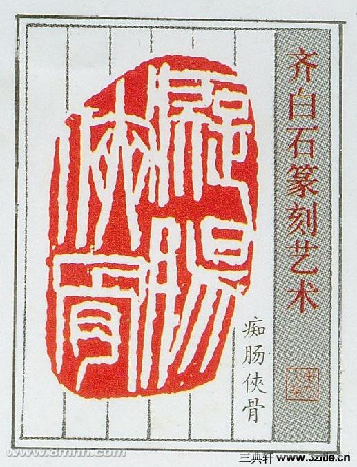 齐白石篆刻艺术(火花版)0003作品欣赏