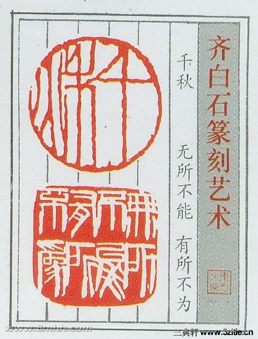 齐白石篆刻艺术(火花版)0004作品欣赏