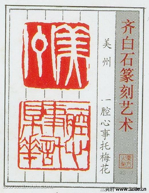 齐白石篆刻艺术(火花版)0007作品欣赏