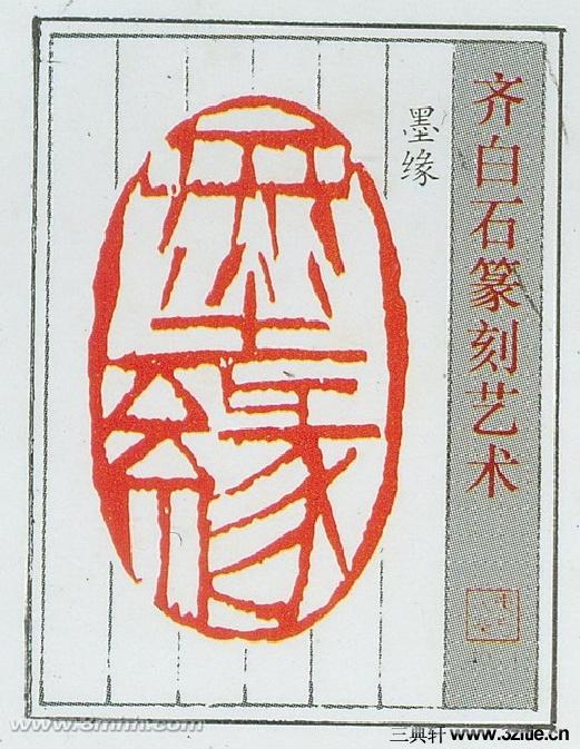 齐白石篆刻艺术(火花版)0010作品欣赏