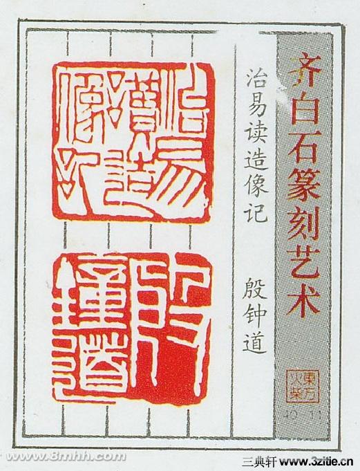 齐白石篆刻艺术(火花版)0011作品欣赏
