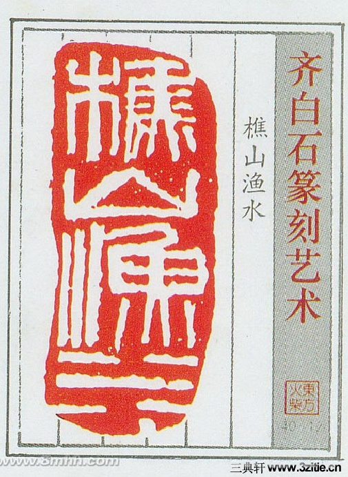 齐白石篆刻艺术(火花版)0012作品欣赏