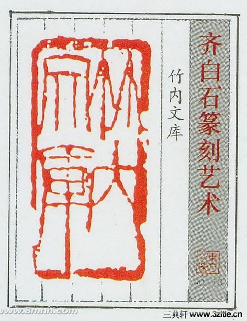 齐白石篆刻艺术(火花版)0013作品欣赏