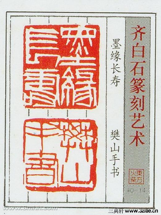 齐白石篆刻艺术(火花版)0014作品欣赏