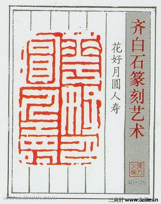 齐白石篆刻艺术(火花版)0015作品欣赏