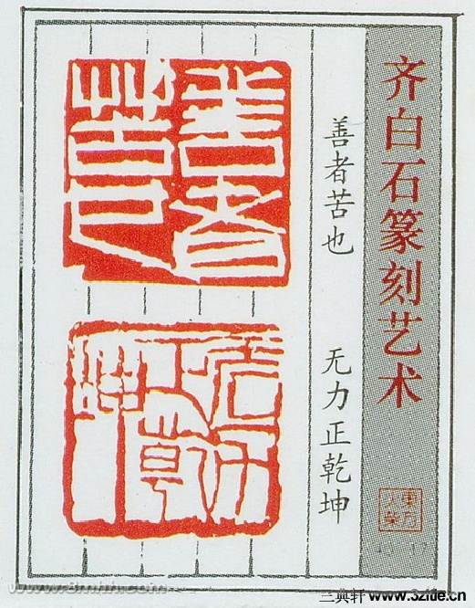 齐白石篆刻艺术(火花版)0016作品欣赏