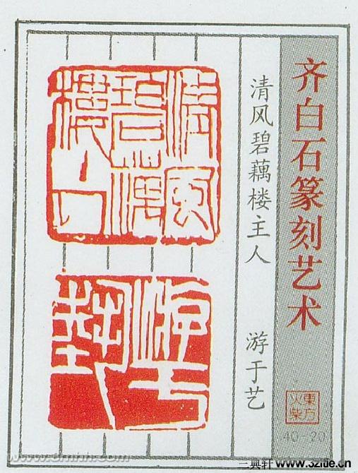 齐白石篆刻艺术(火花版)0018作品欣赏