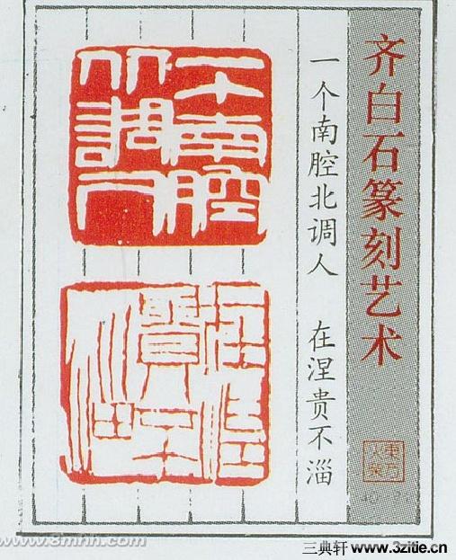 齐白石篆刻艺术(火花版)0019作品欣赏