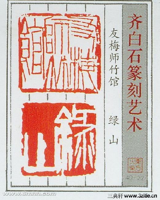 齐白石篆刻艺术(火花版)0020作品欣赏