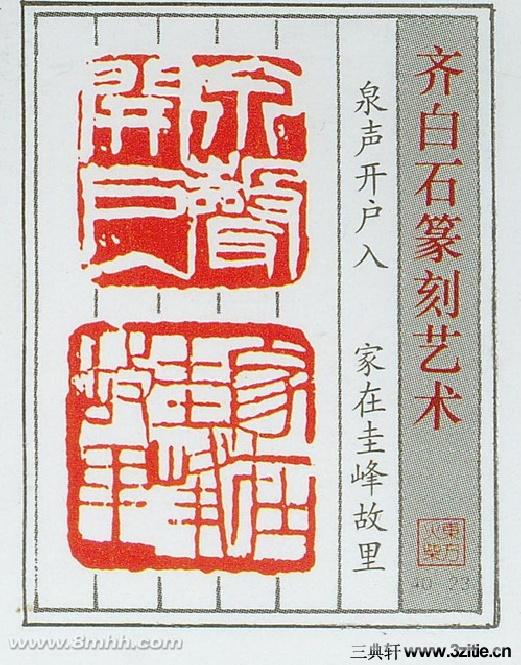 齐白石篆刻艺术(火花版)0021作品欣赏
