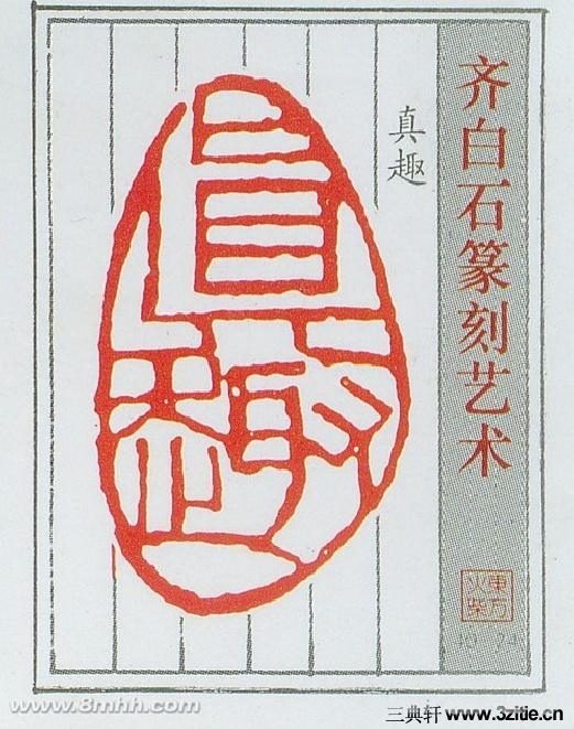 齐白石篆刻艺术(火花版)0022作品欣赏