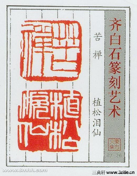 齐白石篆刻艺术(火花版)0024作品欣赏