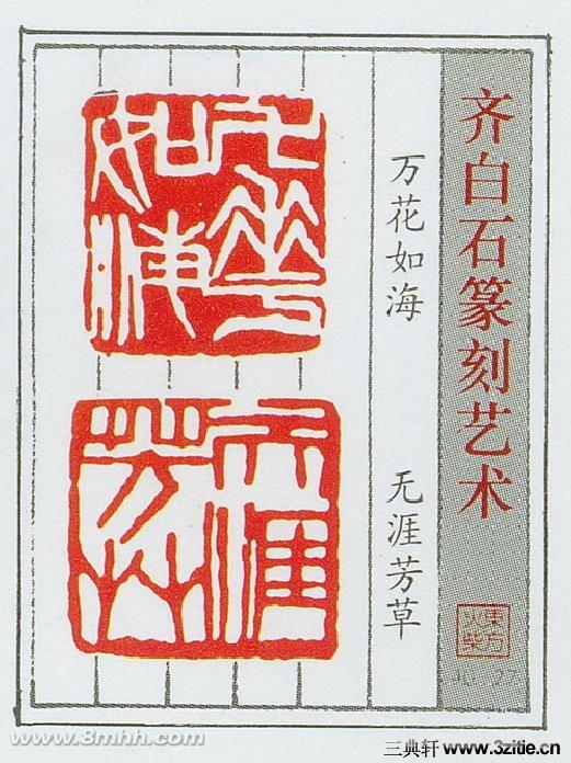 齐白石篆刻艺术(火花版)0025作品欣赏