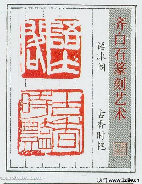 齐白石篆刻艺术(火花版)0027作品欣赏