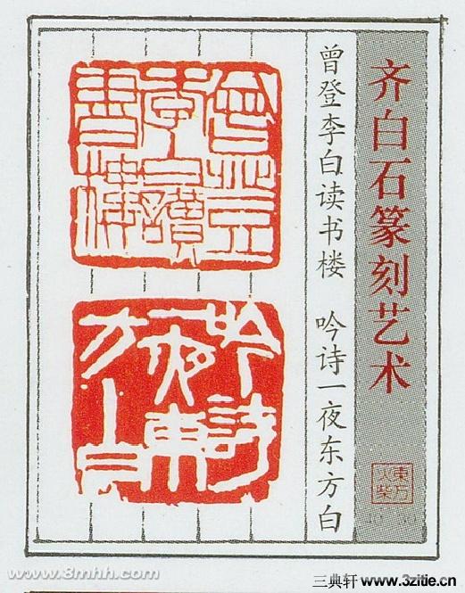 齐白石篆刻艺术(火花版)0028作品欣赏