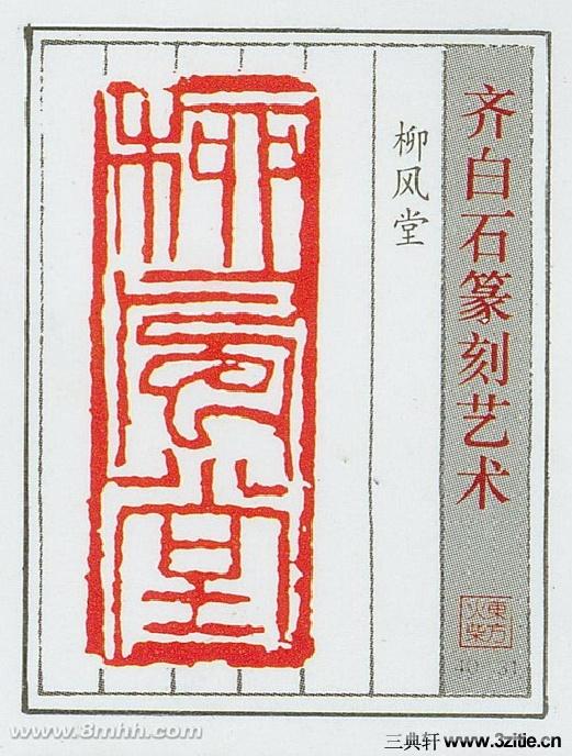 齐白石篆刻艺术(火花版)0029作品欣赏