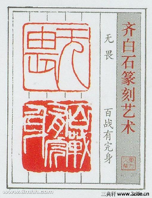 齐白石篆刻艺术(火花版)0030作品欣赏
