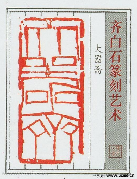 齐白石篆刻艺术(火花版)0031作品欣赏