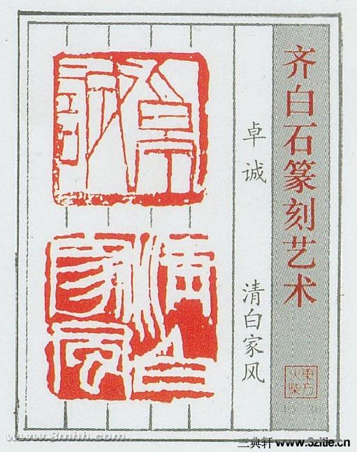齐白石篆刻艺术(火花版)0032作品欣赏