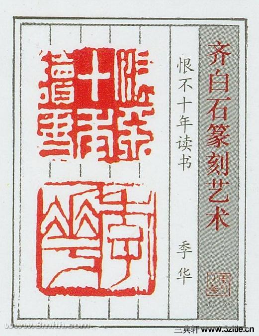 齐白石篆刻艺术(火花版)0033作品欣赏