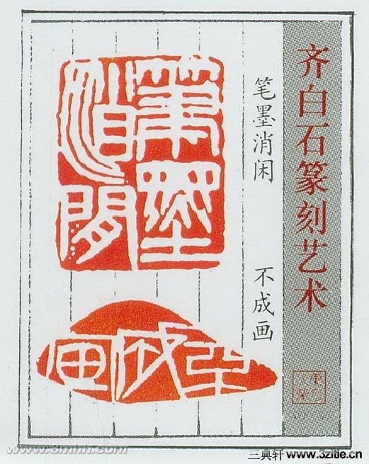 齐白石篆刻艺术(火花版)0034作品欣赏