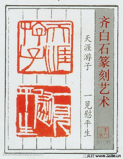 齐白石篆刻艺术(火花版)0035作品欣赏